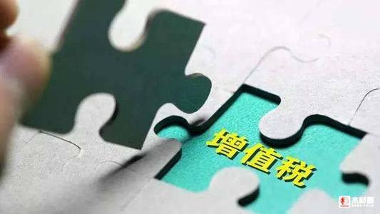 如何通过合理分拆企业,降低增值税税负?