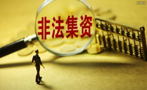 非法集资的识别与预防 ——从企业经营刑事风险防控角度