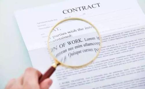 如何审查一份合同?