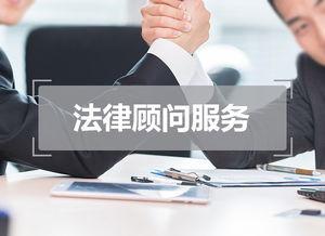 企业法律顾问的服务内容