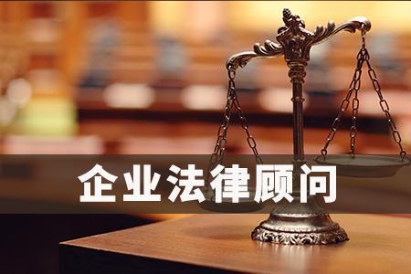 企业挑选北京企业法律顾问需注意哪些细节问题